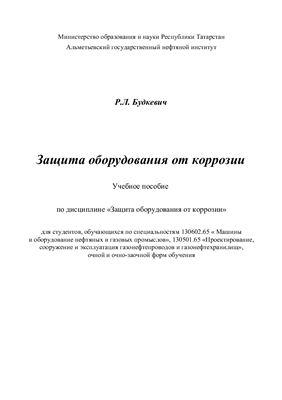 Будкевич Р.Л. Защита оборудования от коррозии