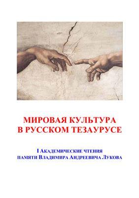 Мировая культура в русском тезаурусе