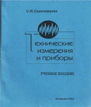 Епанчинцева О.М. Технические измерения и приборы