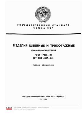 ГОСТ 17037-85 Изделия швейные и трикотажные. Термины и определения