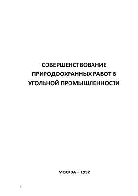 Малышенко В.С., Каплунов Ю.В., Красавин А.П., Харионовский А.А. Совершенствование природоохранных работ в угольной промышленности