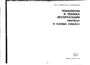 Зайцев Ю.В., Балакирев Ю.А. Технология и техника эксплуатации нефтяных и газовых скважин