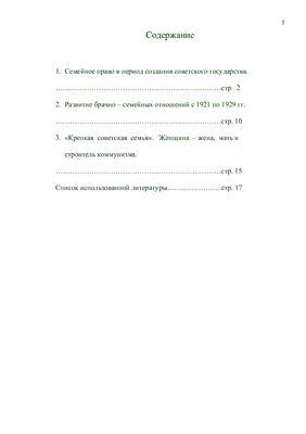 Реферат - Брачно-семейные отношения в советском государстве