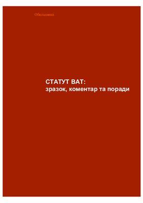 Бабаларов С., Окунєв О., Горбатенко В. Статут ВАТ: зразок, коментар та поради
