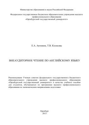 Антонюк Е.А., Колосова Т.В. Внеаудиторное чтение по английскому языку
