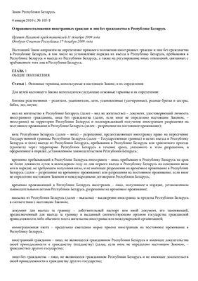Закон Республики Беларусь О правовом положении иностранных граждан и лиц без гражданства в Республике Беларусь