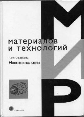 Пул Ч., Оуэнс Ф.Дж. Нанотехнологии
