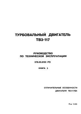 Турбовальный двигатель ТВ3-117. Руководство по технической эксплуатации. Книга 3. Отличительные особенности ТВ3-117ВК