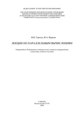 Гергель В.П., Фурсов В.А. Лекции по параллельным вычислениям