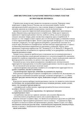 Николенко Г.А., Гулакова И.А. Лингвистические характеристики рекламных текстов и способы их перевода