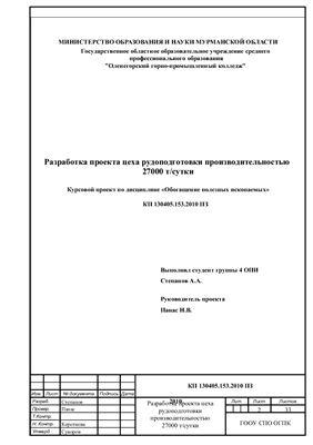 Курсовой проект - Разработка проекта цеха рудоподготовки производительностью 27000 т/сутки