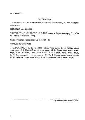 ДСТУ 2804-94 Енергобаланс промислового підприємства Загальні положення. Терміни та визначення