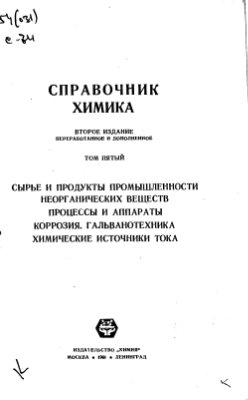 Никольский Б.П. (ред.) Справочник химика. Том 5