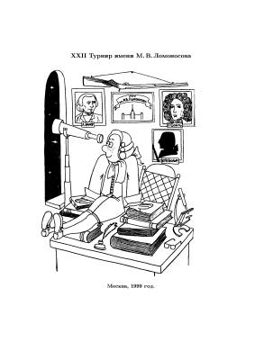 Кулыгин А.К. (отв.) Отчёт о Турнире им. М.В. Ломоносова 1999 года