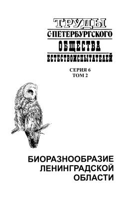 Балашова Н.Б., Заварзин А.А. (ред.) Биоразнообразие Ленинградской области. Водоросли. Грибы. Лишайники. Мохообразные. Беспозвоночные животные. Рыбы и рыбообразные