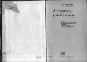 Филиппов В.М., Гройсман С.И. Аппаратчик углеобогащения