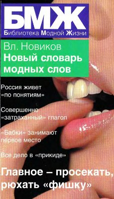 Новиков В.И. Новый словарь модных слов