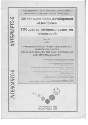 ИнтерКарто/ИнтерГИС 1999 Выпуск 05 ГИС для устойчивого развития территорий. Том 2
