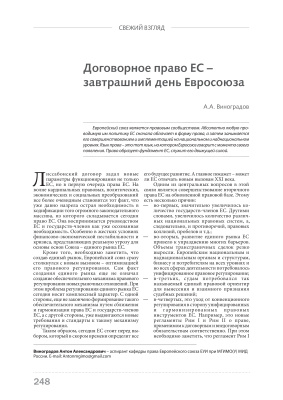 Виноградов А.А. Договорное право ЕС - завтрашний день Евросоюза