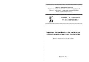СТО 00220227-006-2010 Поковки деталей сосудов, аппаратов и трубопроводов высокого давления. Общие технические требования