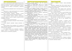 Відповіді на екзамен з дисципліни Управління на регіональному і місцевому рівнях