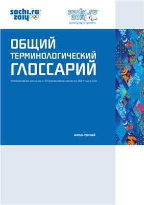 Англо-русский общий терминологический глоссарий XXII Олимпийских зимних игр и XI Паралимпийских зимних игр 2014 года в Сочи