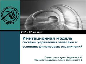 Курсовая работа девушка модель управления запасами работа в москве веб моделью