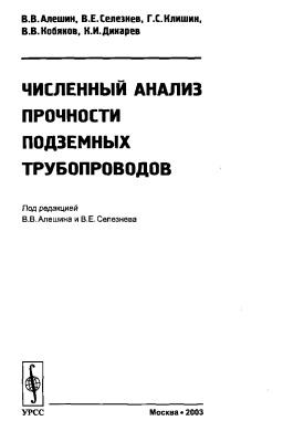 Алешин В.В., Селезнев В.Е., Клишин Г.С., Кобяков В.В., Дикарев К.И. Численный анализ прочности подземных трубопроводов