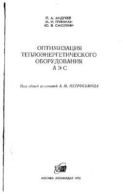 Андреев П.А., Гринман М.И., Смолкин Ю.В. Оптимизация теплоэнергетического оборудования АЭС