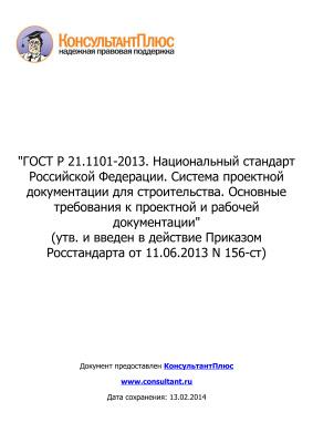 ГОСТ Р 21.1101-2013 Основные требования к проектной и рабочей документации