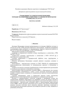 РД 153-34.1-42.102-98 Руководящие указания по проектированию термодистилляционных и выпарных установок по переработке сточных вод ТЭС и ГРЭС