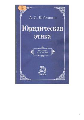 Кобликов А.С. Юридическая этика. Учебник для вузов