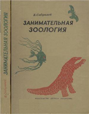 Сабунаев В.Б. Занимательная зоология