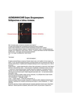 Ахлибининский Б.В. Кибернетика и тайны психики