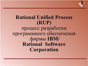 Материалы по RUP (презентации курсов)