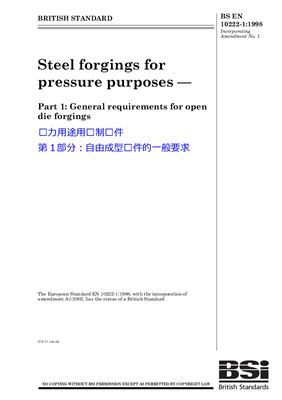 BS EN 10222-1: 1998 +A1: 2002 Steel forgings for pressure purposes - Part 1: General requirements for open die forgings (Eng)