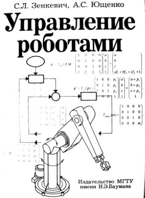 Зенкевич С.Л., Ющенко А.С. Управление роботами. Основы управления манипуляционными роботами