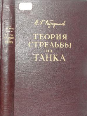 Трофимов В.Г. Теория стрельбы из танка 1/2