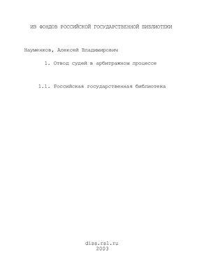 Науменков А.В. Отвод судей в арбитражном процессе