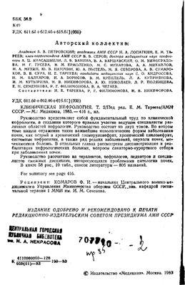 Тареев Е.М. Клиническая нефрология. Том 2