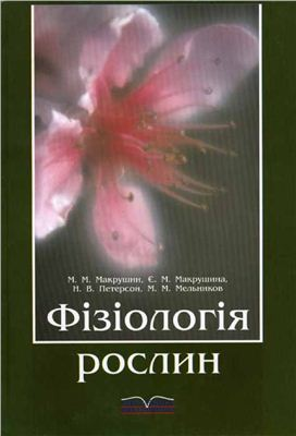 Макрушин М.М., Макрушина Є. М., Петерсон Н.В., Мельников М.М. Фізіологія рослин