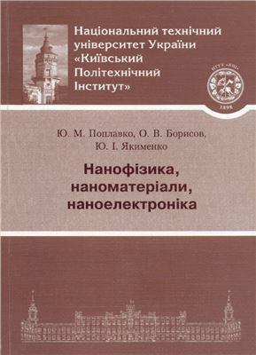 Поплавко Ю.М., Борисов О.В., Якименко Ю.І. Нанофізика, наноматеріали, наноелектроніка