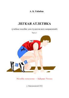 Габибов А.Б. Легкая атлетика. Часть 1