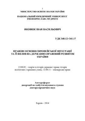 Яковюк І.В. Правові основи європейської інтеграції та її вплив на державно-правовий розвиток України
