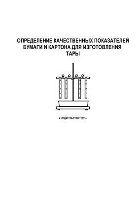 Букин А.А. Методические указания - Определение качественных показателей бумаги и картона для изготовления тары