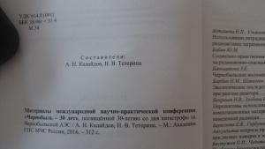 Бондаренко Е.Н. Проблема романтизации и мистификации лингвокультурного концепта Чернобыль (этический аспект)