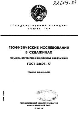 ГОСТ 22609-77. Геофизические исследования в скважинах. Термины, определения и буквенные обозначения