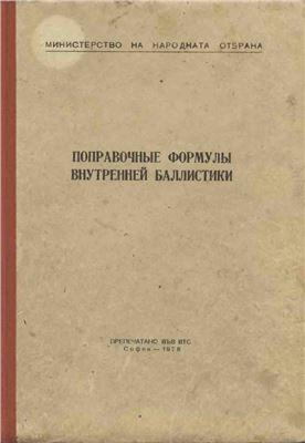 Чернов В.П. Поправочные формулы внутренней баллистики