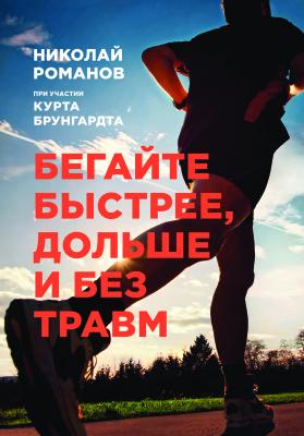 Романов Н. Бегайте быстрее, дольше и без травм