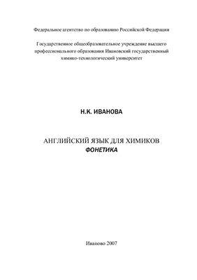 Иванова Н.К. Английский язык для химиков. Фонетика
